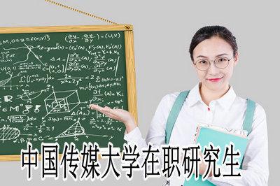 中国在职研究生在线_报考中国传媒大学在职研究生需要具备什么条件?_中国传媒大学 ...