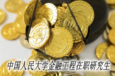 中国人民大学金融工程在职研究生