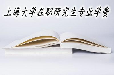 上海大学在职研究生专业学费