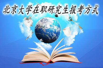北京大学在职研究生报考方式