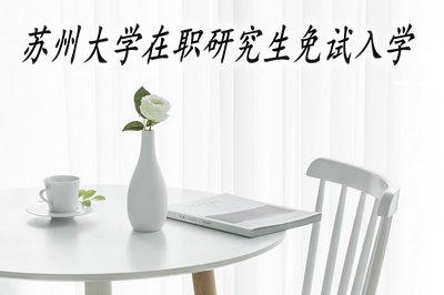 蘇州大學在職研究生免試入學