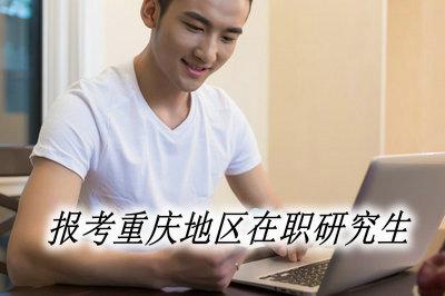 报考重庆地区在职研究生