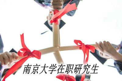 南京大学在职研究生