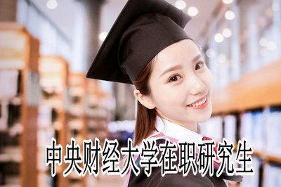 中央财经大学亚博网上开户研究生