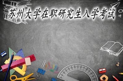 苏州大学在职研究生入学考试