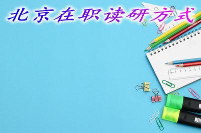 北京在职读研方式