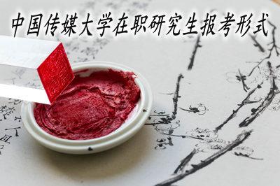 中国传媒大学在职研究生报考形式