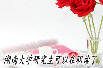 湖南大学研究生可以在职读了