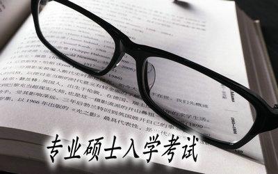 专业硕士入学考试