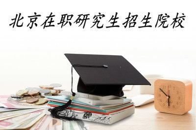北京在职研究生招生院校