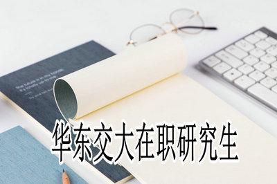华东交大在职研究生
