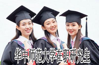 华中师范大学在职研究生