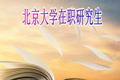 北京大學在職研究生