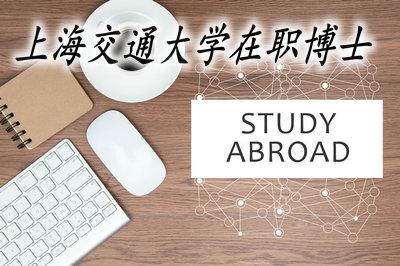 上海交通大学在职博士