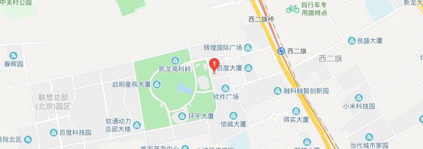 北京市海淀区中关村软件园