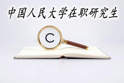 中國人民大學在職研究生