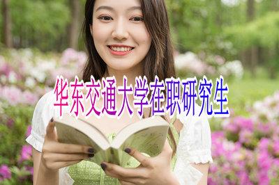 华东交通大学在职研究生
