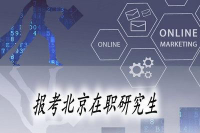 报考北京在职研究生