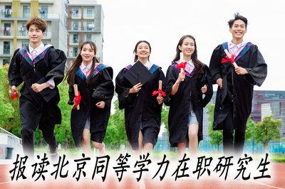 报读北京同等学力在职研究生