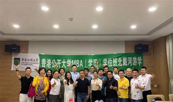 香港公开大学MBA学位班游学合影