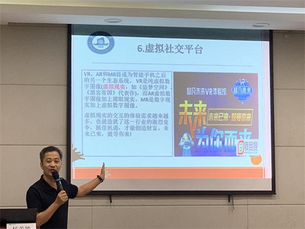 香港公开大学MBA学位班授课