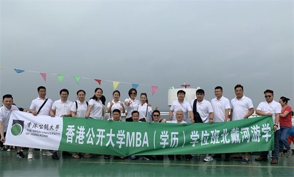 香港公开大学MBA学位班游学合影01