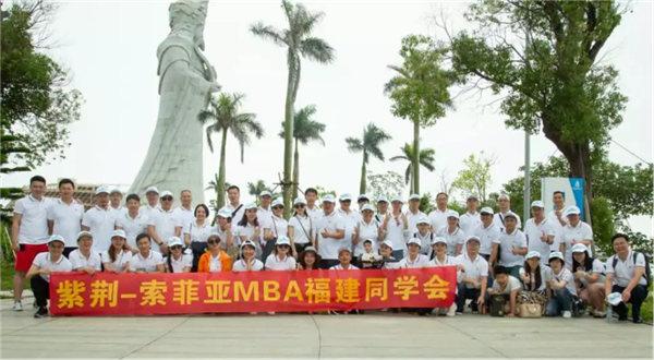 索菲亚大学MBA福建同学会
