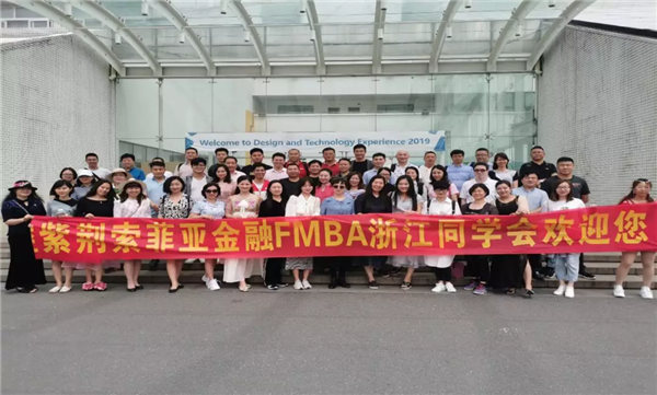 索菲亚金融FMBA浙江同学会合影