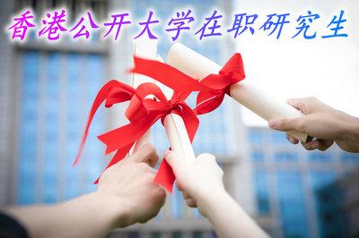 香港公開大學在職研究生