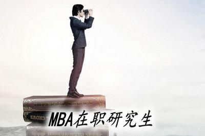 MBA在职研究生