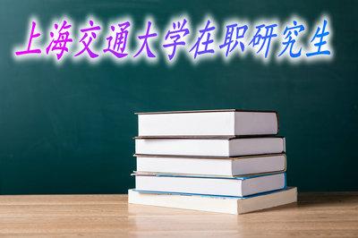 上海交通大學在職研究生