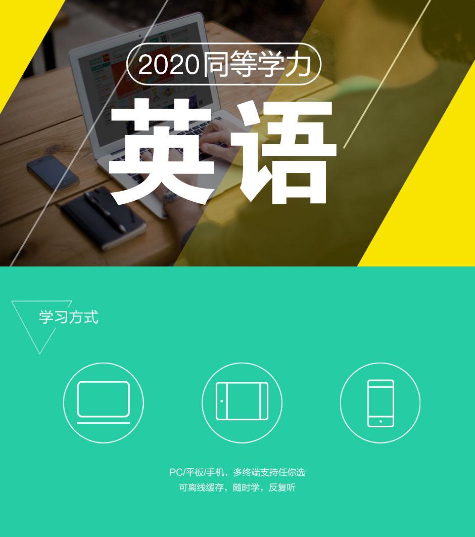 2020年英语同等学力申硕课程介绍图片.jpg