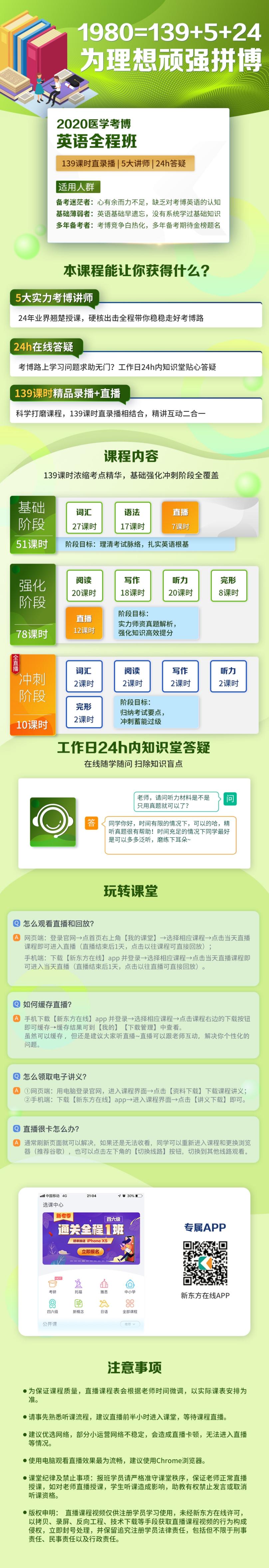 医学考博英语全程班11(1).jpg