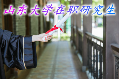 山东大学在职研究生