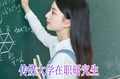 中国在职研究生在线_传媒大学的在职研究生课程班都能通过哪种方式报考?_中国传媒 ...