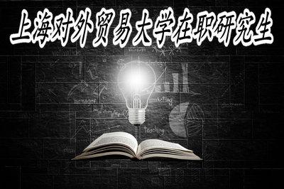 上海对外贸易大学在职研究生