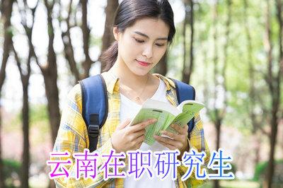云南在职研究生