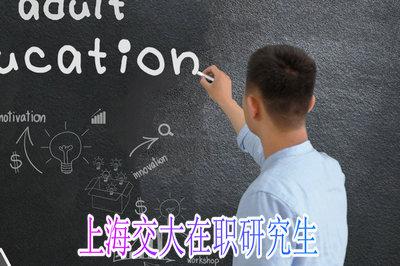 上海交大在职研究生