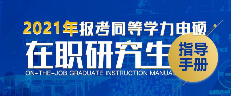 2021报考同等学力申硕在职研究生指导手册