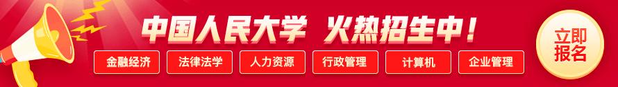 中国人民大学在职研究生招生简章