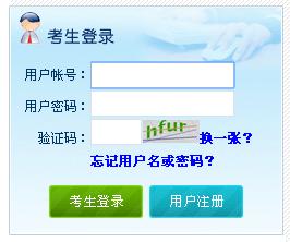 2014年十月在职联考网上報名入口