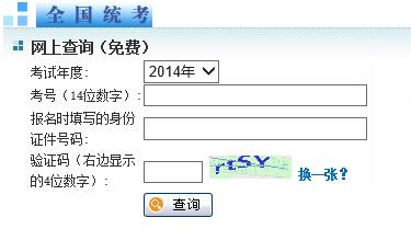 2015年中国政法大学同等学力申硕成绩查询