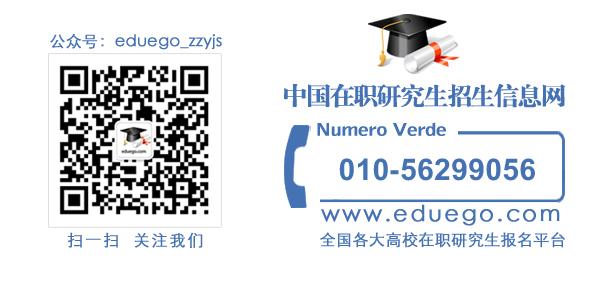 中国在职研究生网微信公众号:eduego_zzyjs